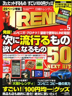 日経トレンディ2014年5月号