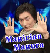 マジシャン・マグラ